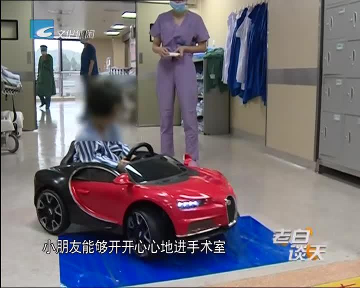 坐玩具车进手术室 消除患儿恐惧心理