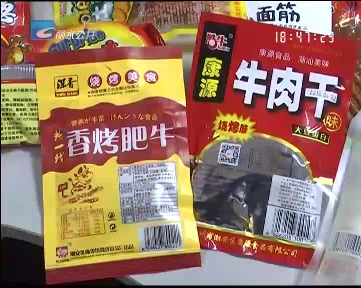 """【关注校园周边食品安全】""""五毛食品""""馋住孩子 一包含十几种添加剂"""