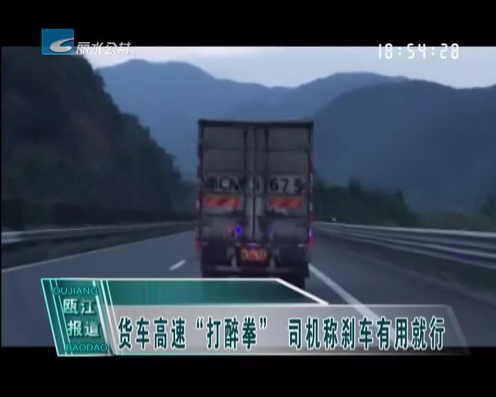"""货车高速""""打醉拳"""" 司机称刹车有用就行"""