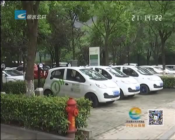 便民消息:开发区新增4个电动汽车分时租赁网点