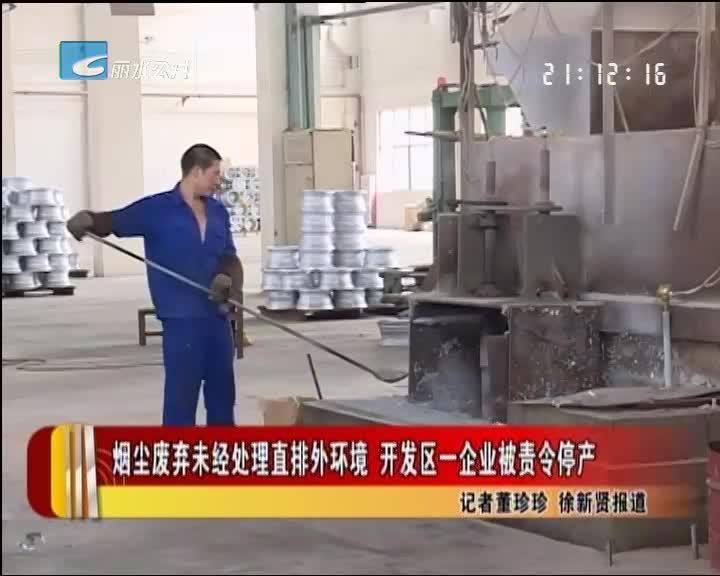 烟尘废气未经处理直排外环境 开发区一企业被责令停产