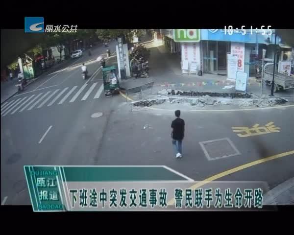 下班途中突发交通事故 警民联手为生命开路