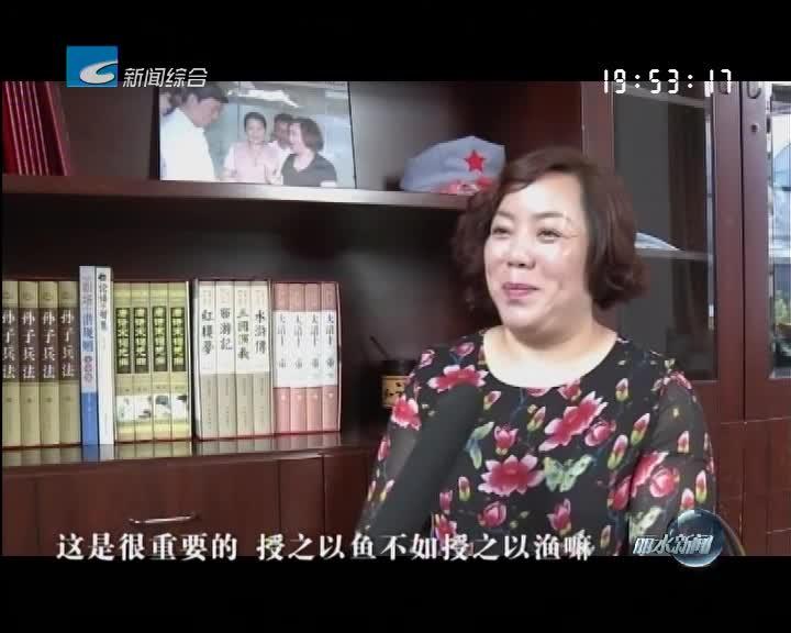 [乡贤助推乡村振兴]吴永香:让更多留守妇女就业