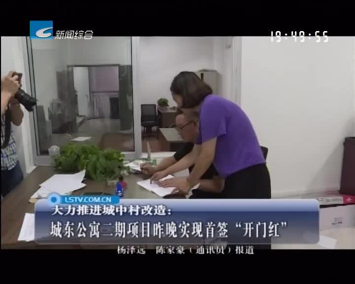 """大力推进城中村改造:城东公寓二期项目昨晚实现首签""""开门红"""""""