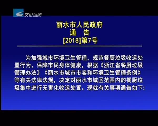 丽水市人民政府 通 告 [2018]第7号