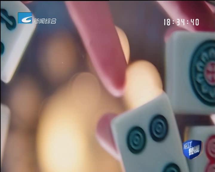 """【瓯江警视】""""赌神""""现形记"""