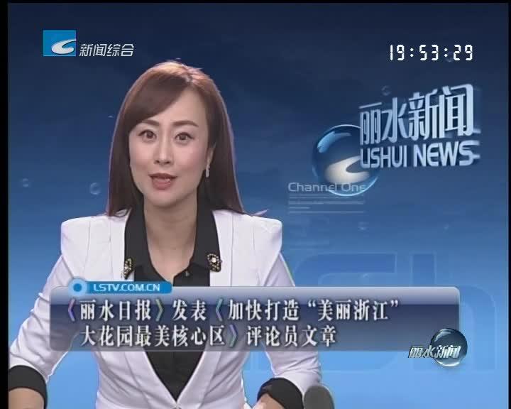 """《丽水日报》发表《加快打造""""美丽浙江""""大花园最美核心区》评论员文章"""