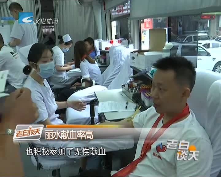 无偿献血日:积极参与无偿献血
