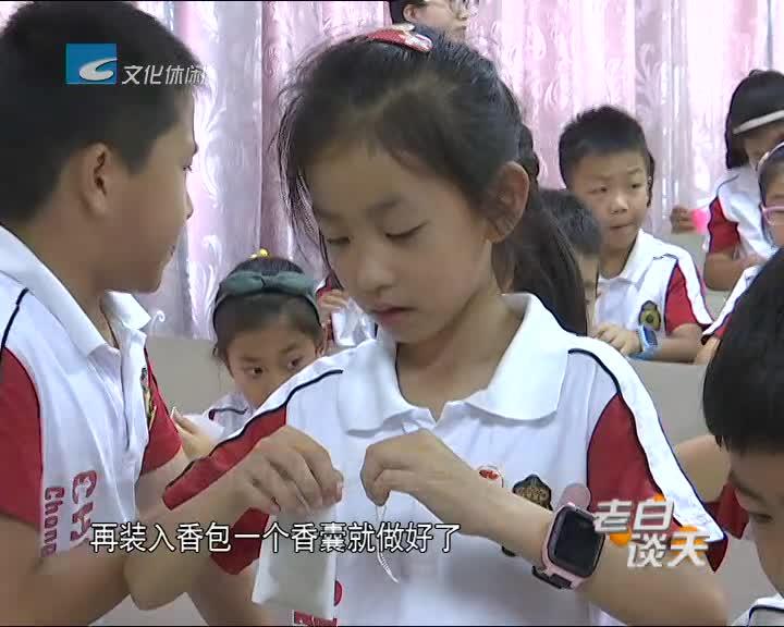 我们的节日·端午:中医药文化进校园 学生学习制作香囊