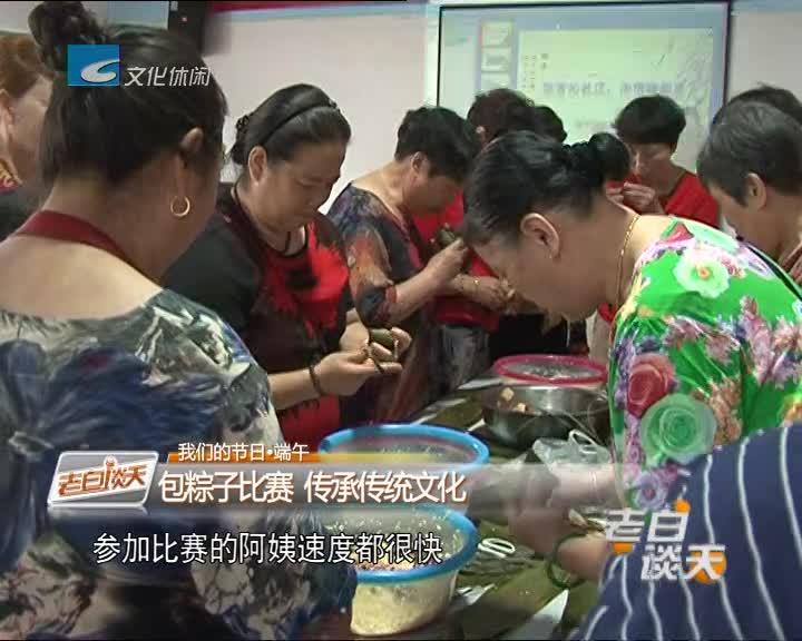 我们的节日·端午:包粽子比赛 传承传统文化