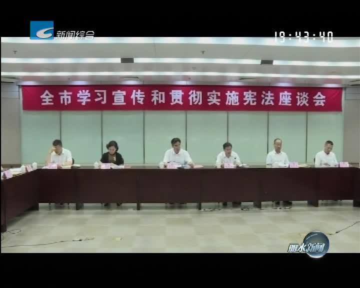 全市学习宣传和贯彻实施宪法座谈会今天召开