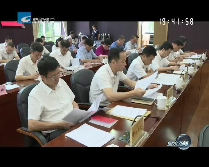 市四届人大常委会召开第十次会议