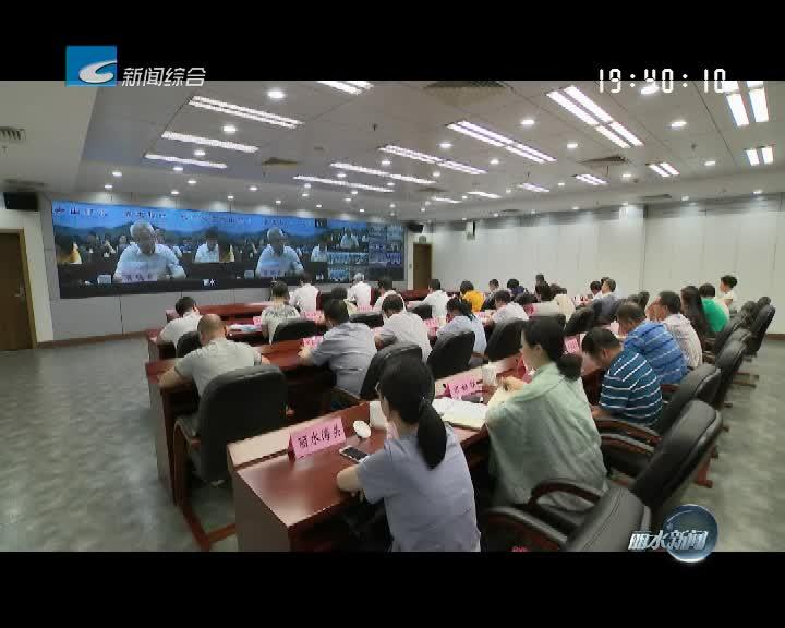 全省禁毒工作电视电话会议召开 吴晓东在丽水分会场参会