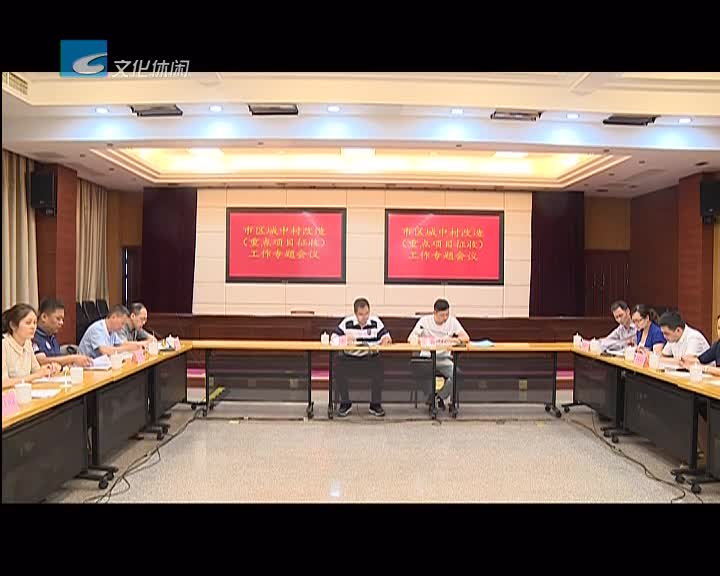 莲都区召开城中村改造(重点项目征收)工作专题会议