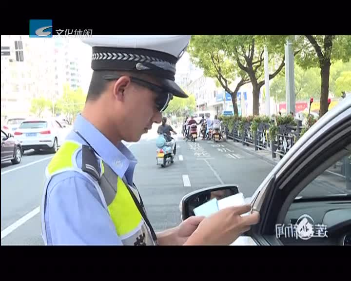 提个醒:本月起 交警部门严查六类交通违法行为