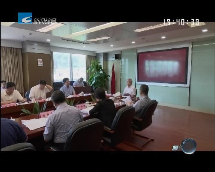 市政府召开第21次常务会议