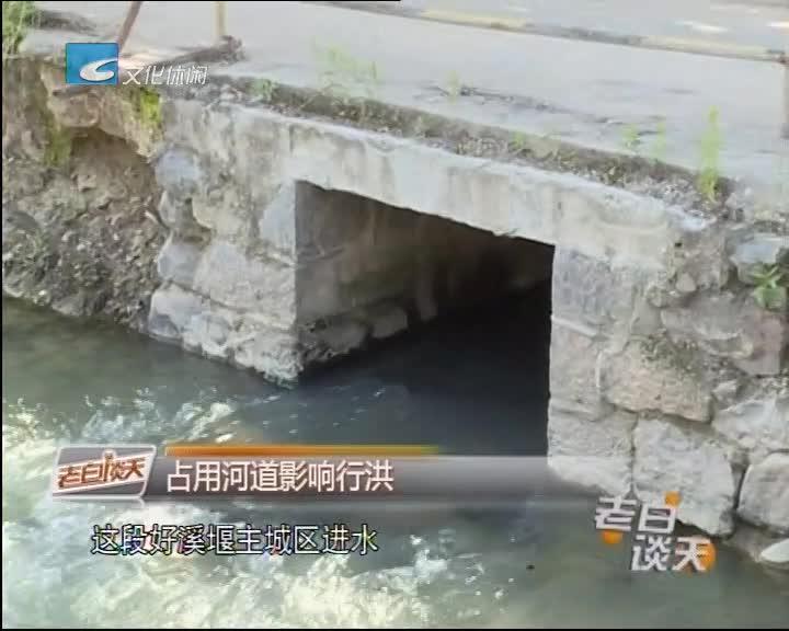 治水这些事:未批违法占用河道 相关部门要求改正