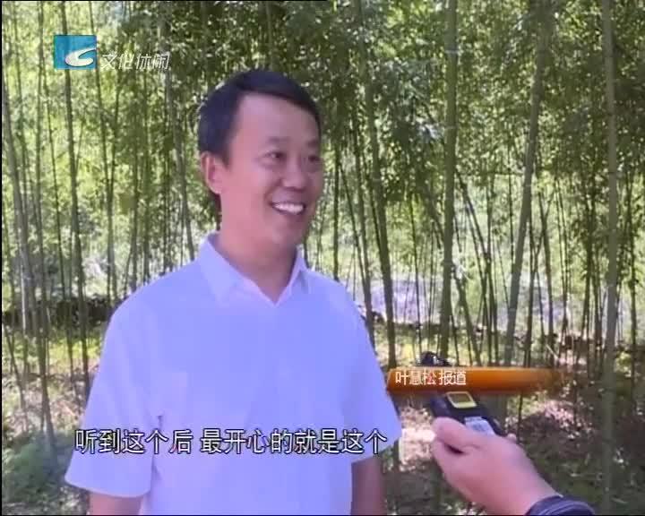 张建:最开心的是听到村民增收了