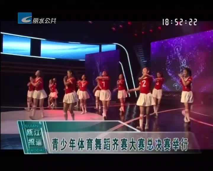 青少年体育舞蹈齐舞大赛总决赛举行