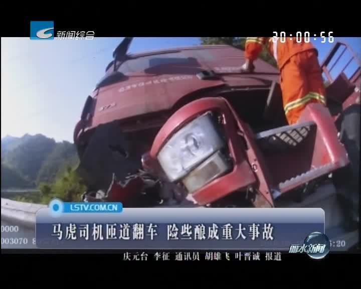 马虎司机匝道翻车 险些酿成重大事故