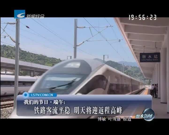 我们的节日·端午:铁路客流平稳 明天将迎返程高峰