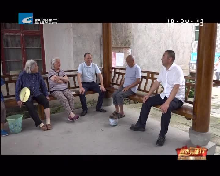 """【丽水先锋行】村社换届回头看之""""好搭档"""""""
