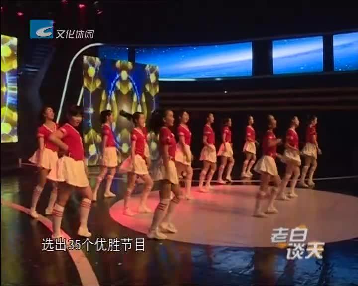 市首届青少年体育舞蹈齐舞大赛举行