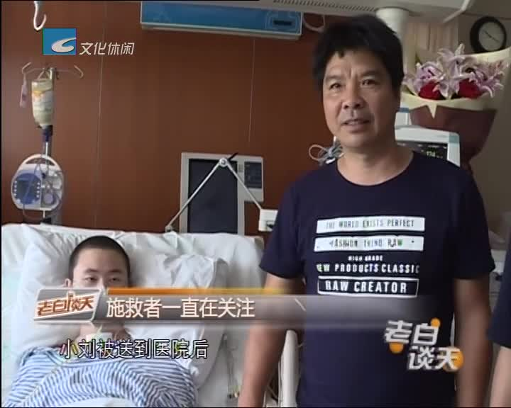 后续:溺水的小刘脱离危险