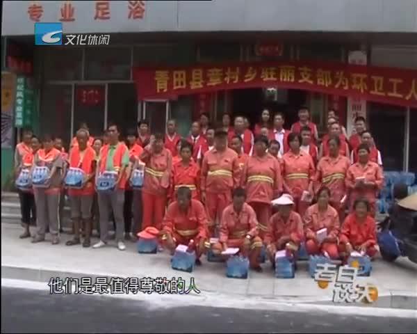 [我们的节日·端午]党员志愿者给环卫工人送清凉