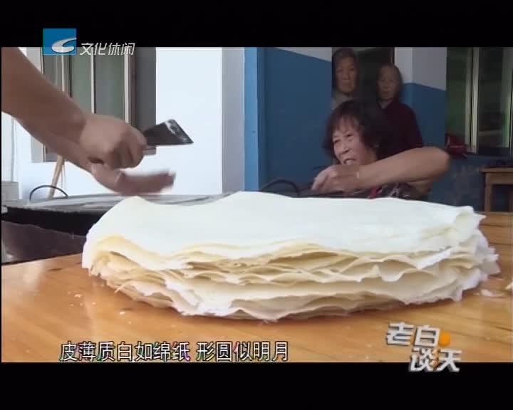 [我们的节日·端午]烙卷饼吃卷饼 缅怀先人教育后人