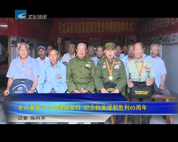 老兵重聚忆往昔峥嵘岁月 纪念抗美援朝胜利65周年