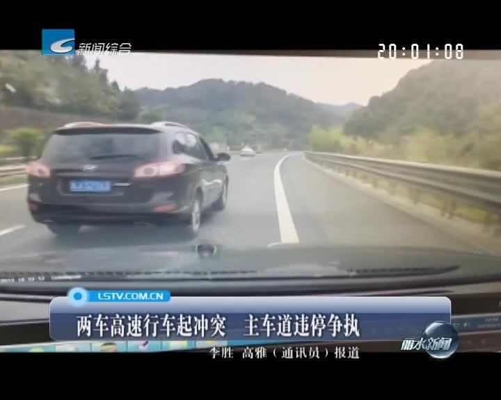 两车高速行车起冲突 主车道违停争执