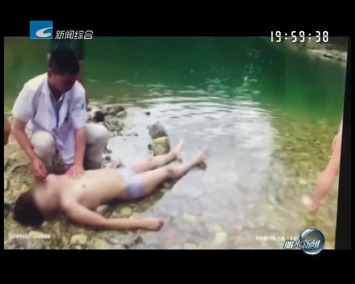 庆元:一少年游泳溺水 抢救无效身亡