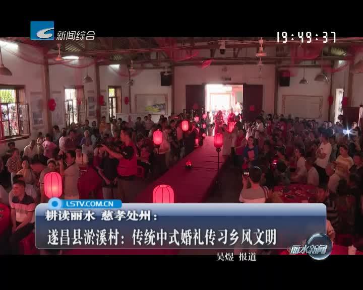 [耕读丽水 慈孝处州]遂昌县淤溪村:传统中式婚礼传习乡风文明