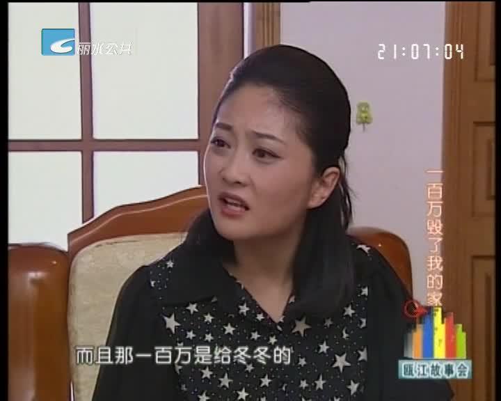 【瓯江故事会】一百万毁了我的家