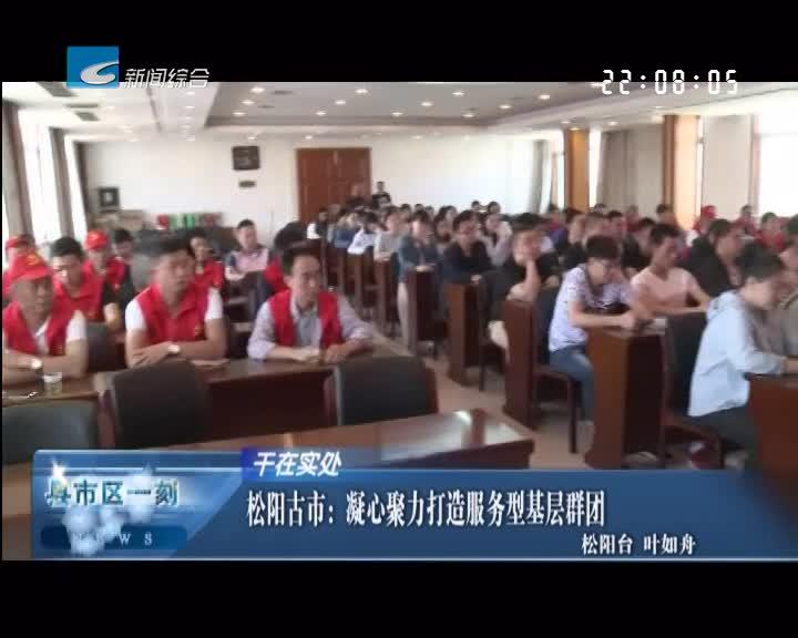 松阳古市:凝心聚力打造服务型基层群团