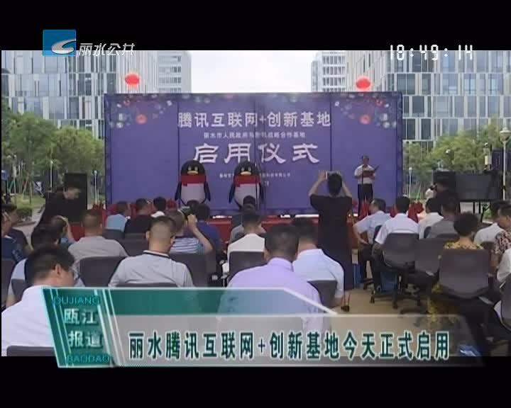 丽水腾讯互联网+创新基地今天正式启用