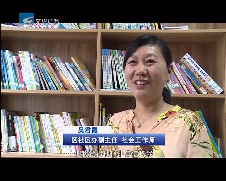 [莲都高层次人才]吴君霞:春风化雨 做一名优秀社会工作者