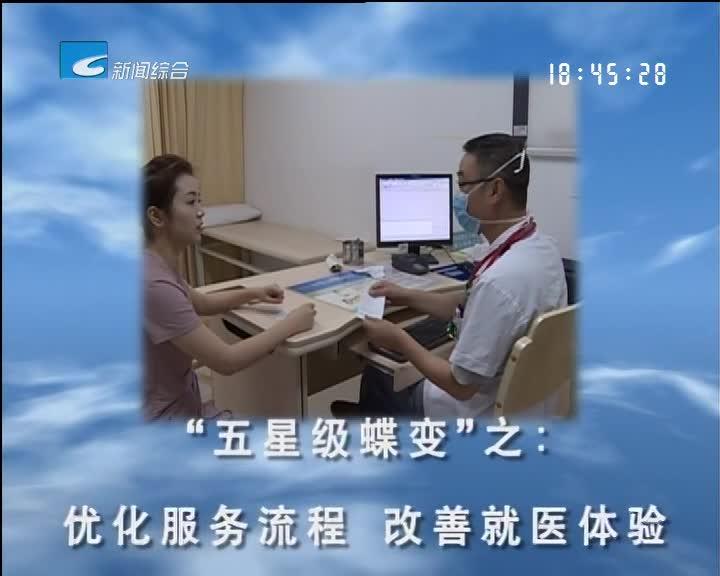 """【健康丽水】五星级医院铸""""丽医精神"""" 树行业标杆"""