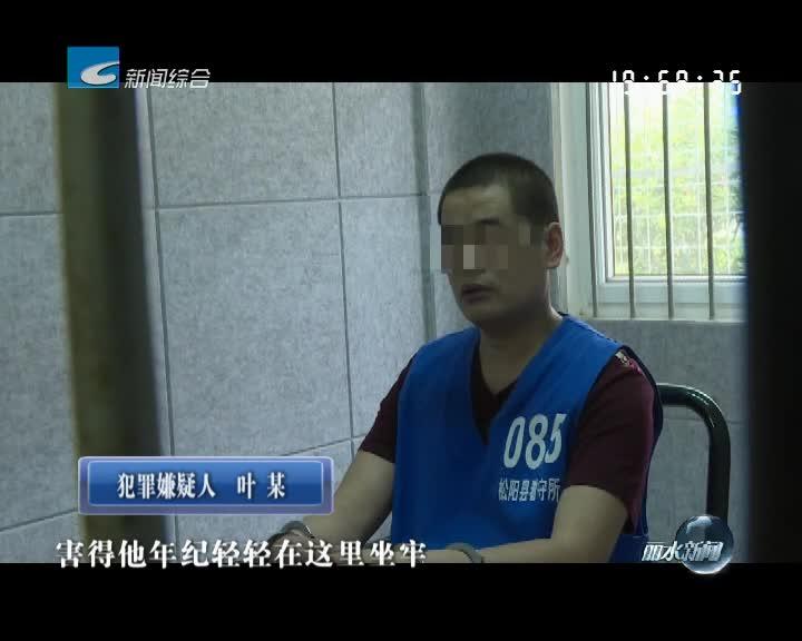 松阳警方侦破网络贩毒案 11名团伙成员被抓