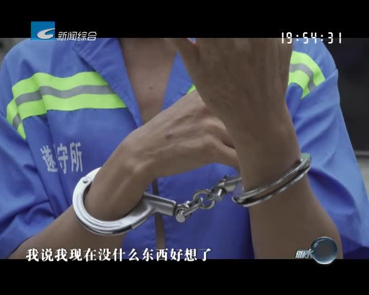 遂昌一潜逃21年的杀人逃犯投案自首