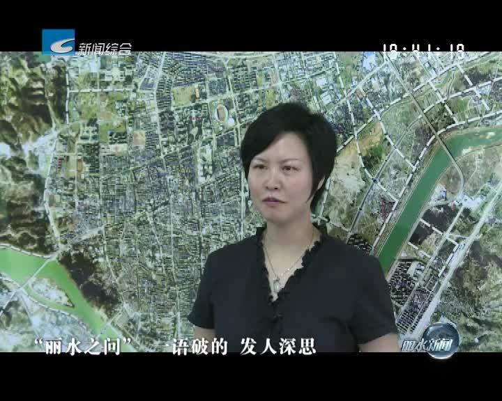 """争先进位大赶超——聚焦""""丽水之问""""访谈:吴筱琳:解放思想 提升理念 打造水墨山水城市"""