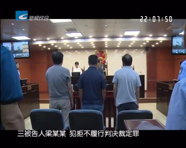 """""""干在实处"""":松阳县人民法院重拳出击破解执行难"""