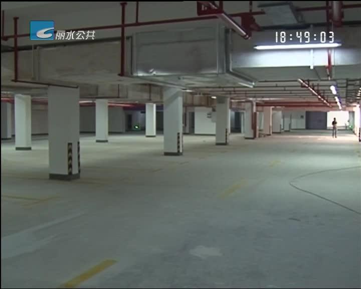 8月份市区将新增1000多个地下停车位