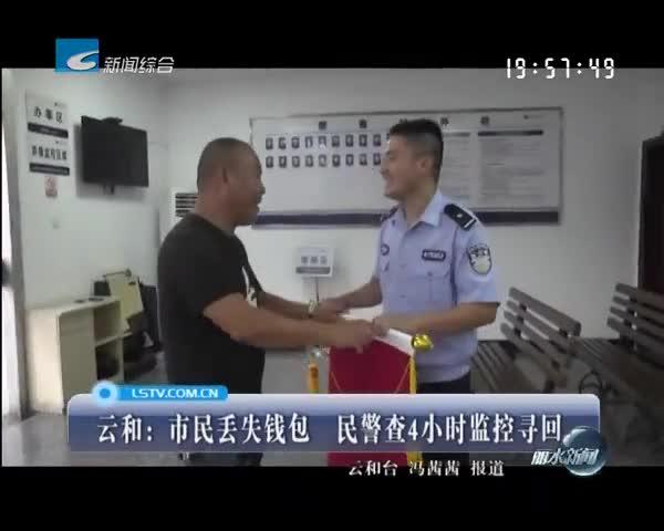 云和:市民丢失钱包 民警查4小时监控寻回
