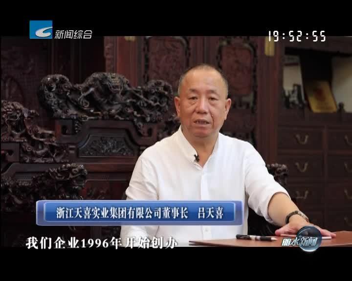 [乡贤助推乡村振兴]吕天喜:增效投资壮大企业 回报社会助力发展
