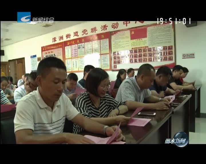 耕读丽水 慈孝处州:庆元县党员干部带头签订《移风易俗承诺书》