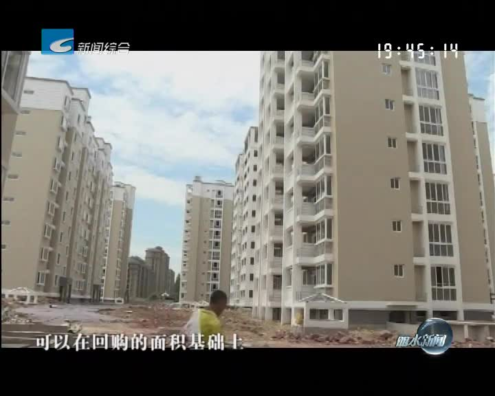 大力推进城中村改造:公寓安置期房回购价格公布 为被征收户提供多样安置选择