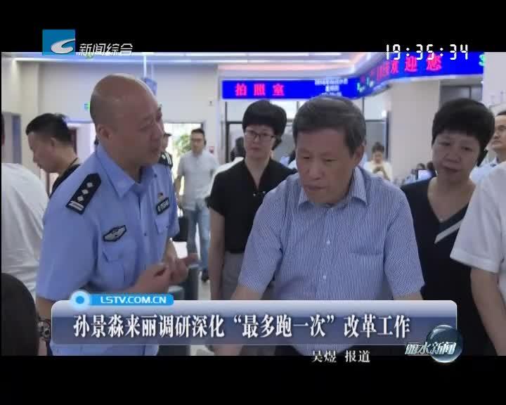 """孙景淼来丽调研深化""""最多跑一次""""改革工作"""