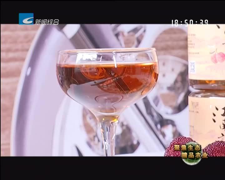 【聚焦生态精品农业】杨梅酿酒 滴滴精华